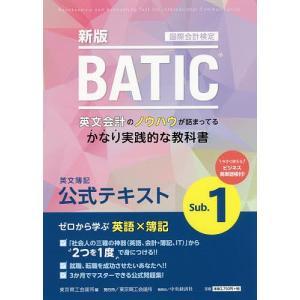 BATIC国際会計検定英文簿記公式テキストSub.1 〔2018〕新版