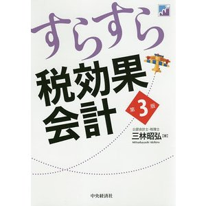 すらすら税効果会計 / 三林昭弘
