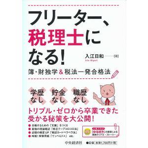 フリーター、税理士になる! 簿・財独学&税法一発合格法 / 入江日和