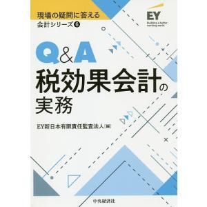 Q&A税効果会計の実務 / EY新日本有限責任監査法人