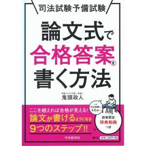 司法試験予備試験論文式で合格答案を書く方法 / 鬼頭政人|bookfan