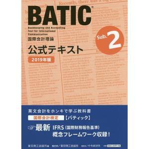 BATIC国際会計検定国際会計理論公式テキストSub.2 2019年版