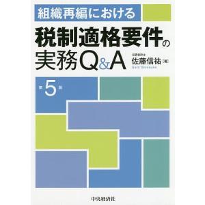 組織再編における税制適格要件の実務Q&A / 佐藤信祐