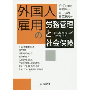外国人雇用の労務管理と社会保険 / 西村裕一 / 森内公彦 / 高田恵美