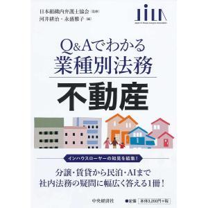 不動産 / 河井耕治 / 永盛雅子