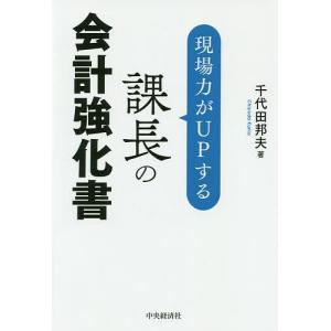 現場力がUPする課長の会計強化書 / 千代田邦夫