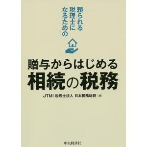 編:日本税務総研 出版社:中央経済社 発行年月:2019年07月
