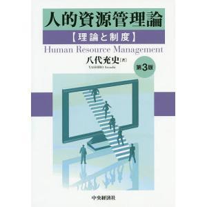 人的資源管理論 理論と制度 / 八代充史|bookfan