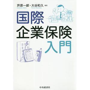国際企業保険入門 / 芦原一郎 / 大谷和久|bookfan