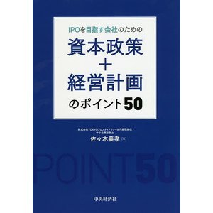著:佐々木義孝 出版社:中央経済社 発行年月:2019年08月