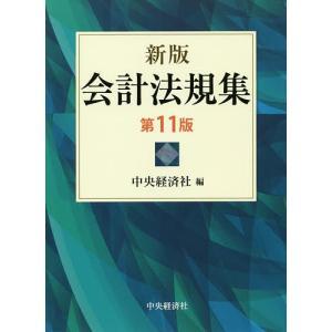 会計法規集 / 中央経済社