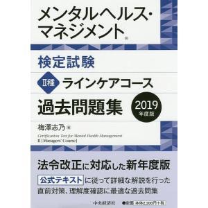 メンタルヘルス・マネジメント検定試験2種ラインケアコース過去問題集 2019年度版 / 梅澤志乃