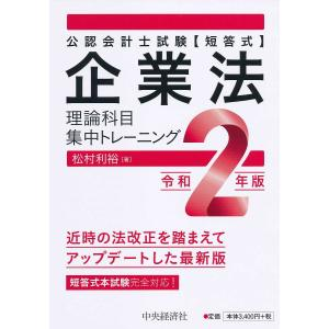公認会計士試験〈短答式〉企業法理論科目集中トレーニング 令和2年版 / 松村利裕