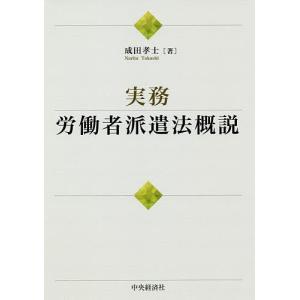 実務・労働者派遣法概説 / 成田孝士