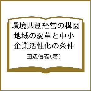 著:田辺信義 出版社:中央経済社 発行年月:1994年12月
