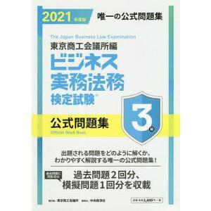 ビジネス実務法務検定試験3級公式問題集 2021年度版|bookfan