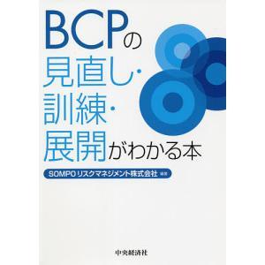 BCPの見直し・訓練・展開がわかる本 / SOMPOリスクマネジメント株式会社