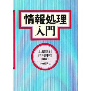 情報処理入門 / 上總康行 / 岸川典昭|bookfan