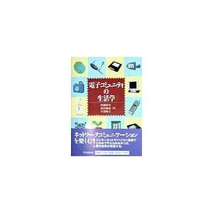 電子コミュニティの生活学 / 川浦康至|bookfan