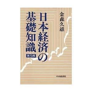 著:金森久雄 出版社:中央経済社 発行年月:1991年06月