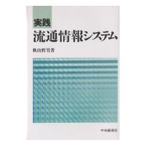実践流通情報システム / 秋山哲男