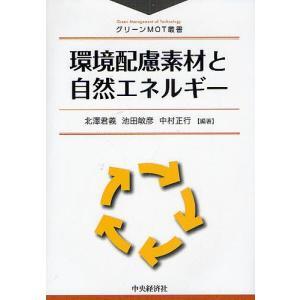 環境配慮素材と自然エネルギー / 北澤君義