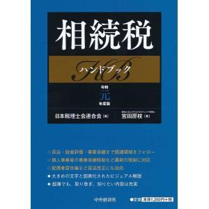 相続税ハンドブック 令和元年度版 / 宮田房枝 / 日本税理士会連合会