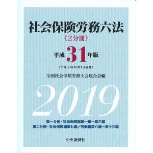 社会保険労務六法 平成31年版 2巻セット / 全国社会保険労務士会連合会