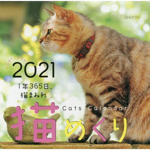 カレンダー '21 猫めくり|bookfan