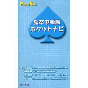 脳卒中看護ポケットナビ / 森田明夫