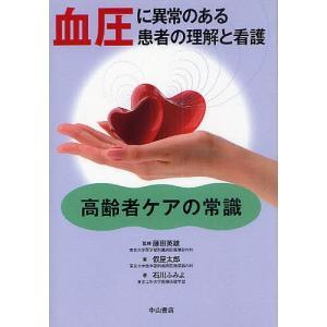 血圧に異常のある患者の理解と看護 / 藤田英雄 / 藤田英雄 / 假屋太郎