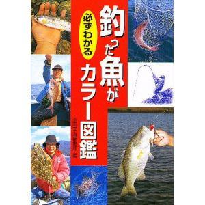 釣った魚が必ずわかるカラー図鑑 / 永岡書店編集部