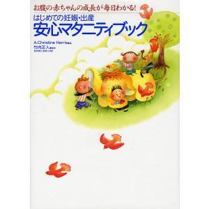 著:A.ChristineHarris 出版社:永岡書店 発行年月:2006年01月