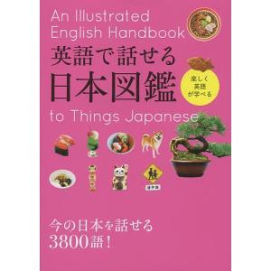 英語で話せる 日本図鑑の商品画像 ナビ