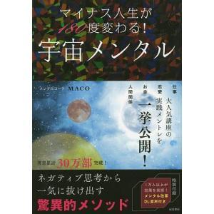 宇宙メンタル マイナス人生が180度変わる! / MACO