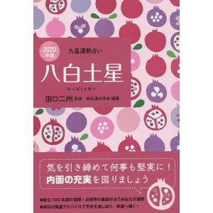 九星運勢占い 2020年版〔8〕 / 田口二州 / 純正運命学会