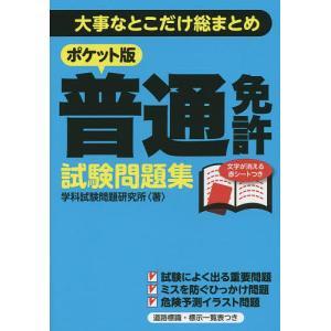 ポケット版普通免許試験問題集 大事なとこだけ総まとめ/学科試験問題研究所|bookfan