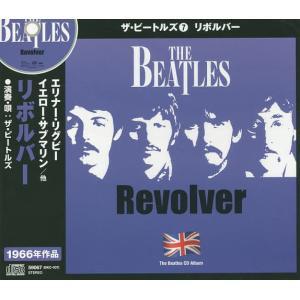 ザ・ビートルズ 7 CD リボルバー