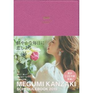 著:神崎恵 出版社:永岡書店 発行年月:2018年09月 シリーズ名等:2019年版
