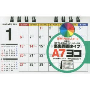 '19 シンプル卓上カレンダー A7ヨコ|bookfan