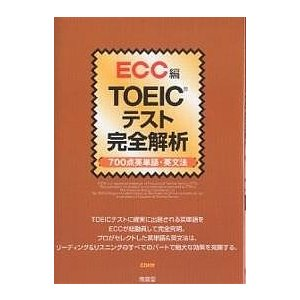 編:ECC外語学院 出版社:南雲堂 発行年月:2003年04月 キーワード:TOEIC