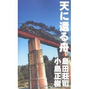 天に還る舟 / 島田荘司 / 小島正樹