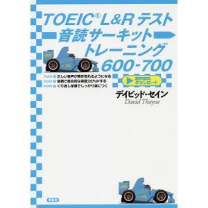 TOEIC L&Rテスト音読サーキットトレーニング600-700 / デイビッド・セイン|bookfan
