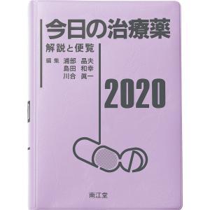 今日の治療薬 解説と便覧 2020 / 浦部晶夫 / 島田和幸 / 川合眞一