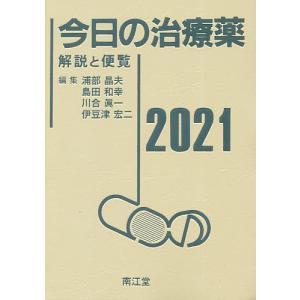 今日の治療薬 解説と便覧 2021 / 浦部晶夫 / 島田和幸 / 川合眞一|bookfan