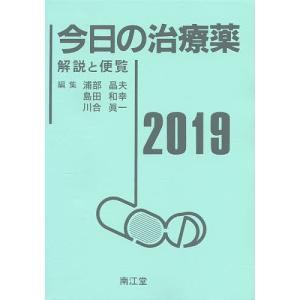 今日の治療薬 解説と便覧 2019 / 浦部晶夫 / 島田和幸 / 川合眞一|bookfan