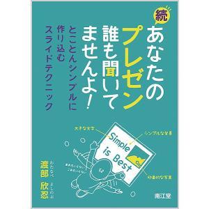 著:渡部欣忍 出版社:南江堂 発行年月:2017年10月