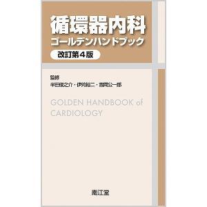 循環器内科ゴールデンハンドブック / 半田俊之介 / 伊苅裕二 / 吉岡公一郎
