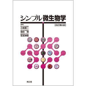 シンプル微生物学 / 小熊惠二 / 堀田博 / 若宮伸隆