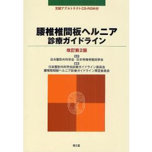 腰椎椎間板ヘルニア診療ガイドライン/日本整形外科学会/日本脊椎脊髄病学会